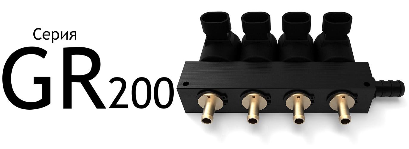 Рампа газовых инжекторов GR200