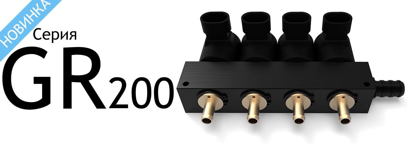 GR200