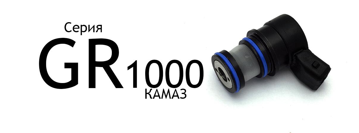 Газовый инжектор GR1000