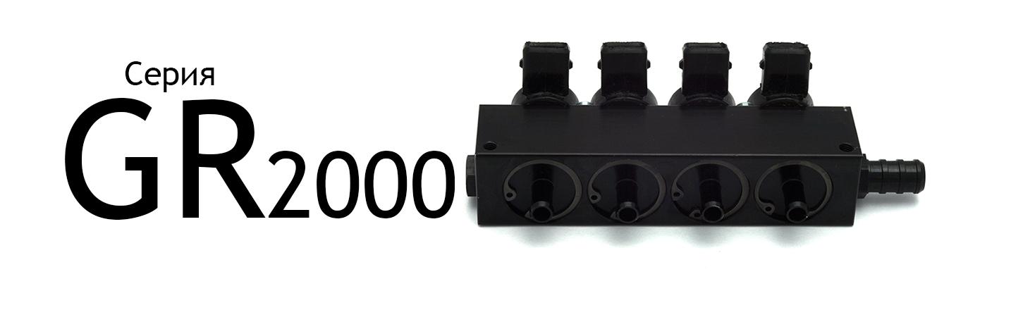 Газовые инжекторы серии GR2000