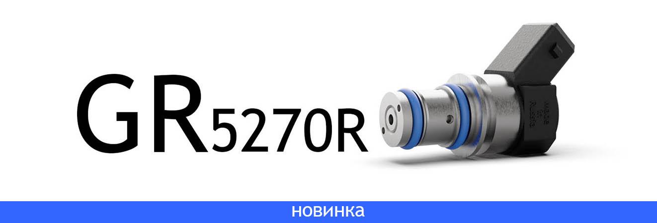 GR5270R